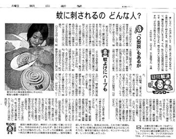 20070730_asahi.jpg