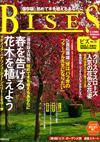 bises2008_2_cover.jpg