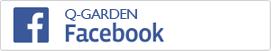 Q-GARDEN Facebookページ