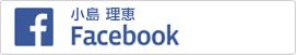 小島理恵 facebook