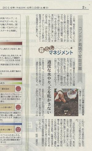 nikkei2014_naka.jpg
