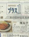 nikkei_taitle.jpg