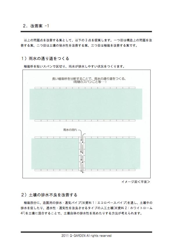 report1-4